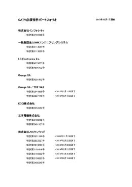 2015年10月1日付CATV必須特許ポートフォリオ