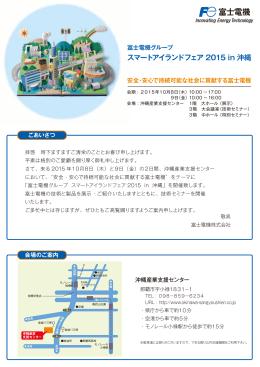 富士電機グループ スマートアイランドフェア 2015 in 沖縄