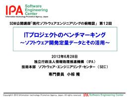 ITプロジェクトのベンチマーキング - IPA 独立行政法人 情報処理推進機構