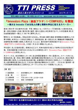 『Innovators Plaza(創造プラザ)t-COMPASS』を開設