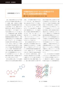 光機能性部位を有するD-A型複合分子を 用いた光