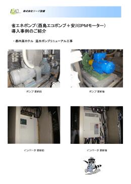 省エネポンプ(酉島エコポンプ+安川IPMモーター) 導入
