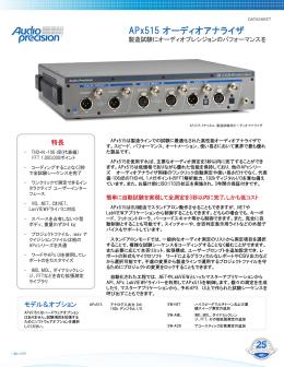 APx515 オーディオアナライザ
