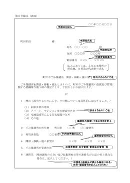 第2号様式(表面) 町田市長 様 氏名 住所 市
