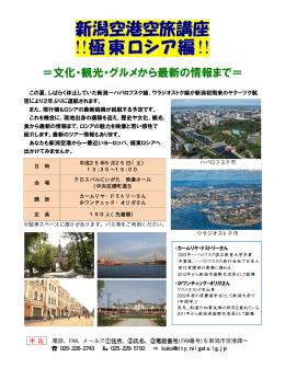 新潟空港空旅講座 !!極東ロシア編!!