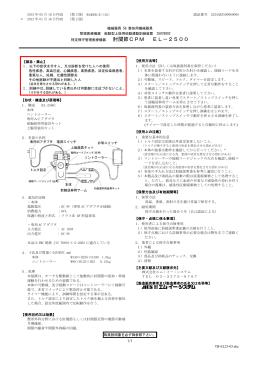 特定保守管理医療機器 肘関節CPM EL-2500