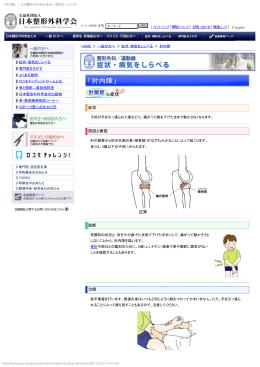 「肘内障」|日本整形外科学会 症状・病気をしらべる