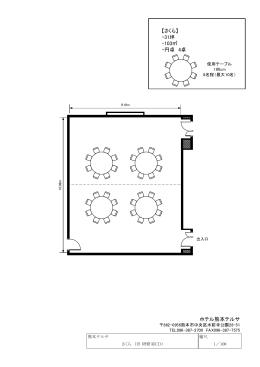 【さくら】 ・31坪 ・103   ・円卓 4卓 ホテル熊本テルサ