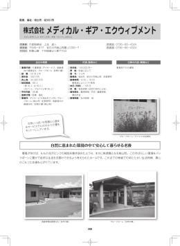 株式会社 メディカル・ギア・エクウィプメント