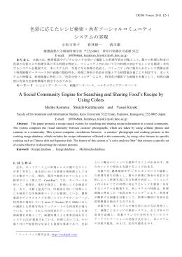 色彩に応じたレシピ検索・共有ソーシャルコミュニティ システムの実現 A