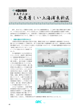 第56回 発展著しい上海浦東新区