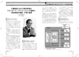 辻 明良東邦大学名誉教授インタビュー