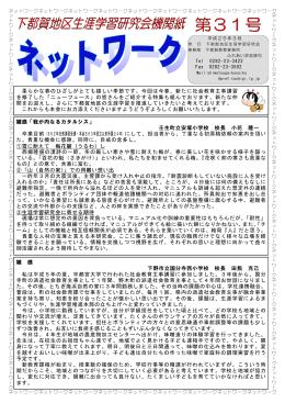 雑感「我が内なるカタルシス」 壬生町立安塚小学校 校長 小花 隆一 卒業
