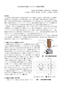 安心安全な木製ハイブリッド遊具の開発