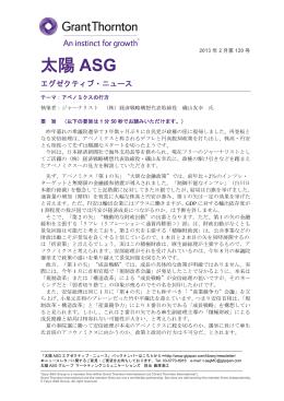 経済戦略構想代表取締役 磯山友幸 氏