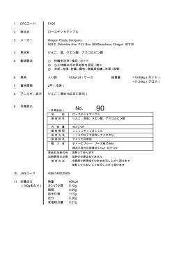 1. DFCコード FA90 2. 商品名 ローステッドアップル 3. メーカー Oregon