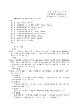 長崎県警察交通管制の実施に関する訓令