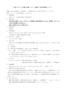 和泉アカシア公園分区園(パーク菜園)利用者募集について 公園の一部