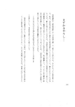 """まずかきやりし """""""" - 寺田透氏の 『和泉式部』 が 「日本詩人選」 の 一冊"""