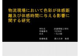 学科名 流通情報工学科 学籍番号 1023048 氏名 一丸大毅 指導教員