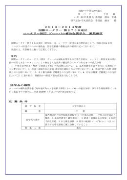 国際ロータリー第 2760 地区 ガ バ ナ ー 千田 毅 ロータリー財団委員会 委員長