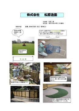株式会社 松原造園 - エコ・チーム犀川