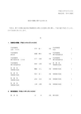 平成25年2月18日 株式会社 竹中工務店 役員の異動に関するお知らせ