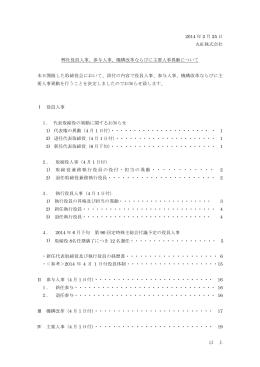 2014 年 2 月 25 日 丸紅株式会社 弊社役員人事、参与人事、機構改革