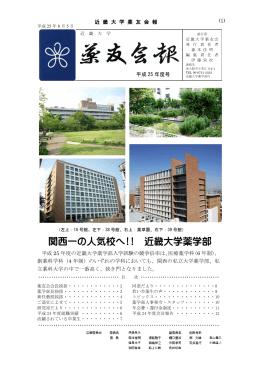 関西一の人気校へ!! 近畿大学薬学部