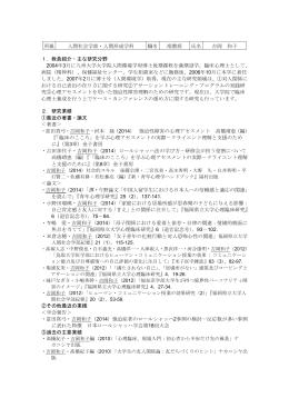 吉岡 和子 - 福岡県立大学