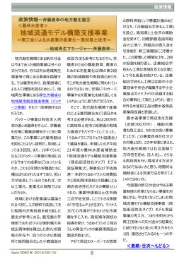 第3回 地域流通モデル構築支援事業(農水省) PDF