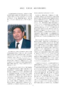 追悼文 名誉会員 故佐久間貞重博士