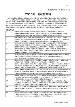 2013年 切花総集編