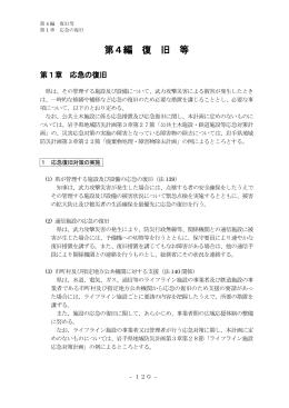 第4編 復旧等 (PDFファイル 251.9KB)