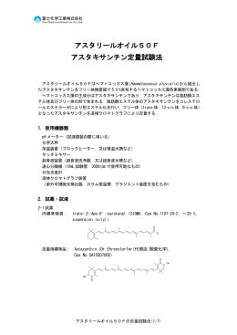 アスタリールオイル50F アスタキサンチン定量試験法
