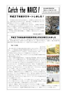 4月号 - 佐渡中等教育学校