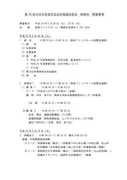 概要と参加申込書はこちら - 日本非核宣言自治体協議会
