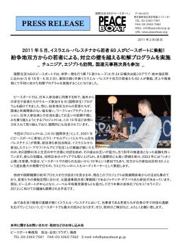 PRESS RELEASE - 高橋和夫の国際政治ブログ