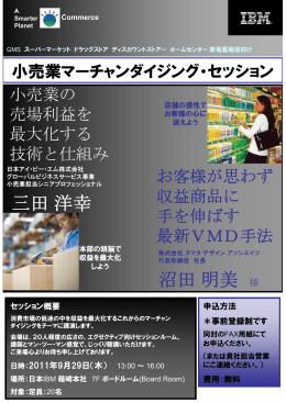 三田洋幸 沼田明美 - カテゴリー・プロフィット・マネジメント公式サイト