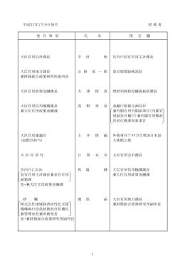 平成27年7月9日発令 財 務 省 発 令 事 項 氏 名 現 官 職 大臣官房