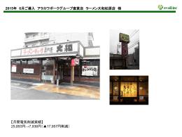 2015年 6月ご導入 アラカワポークグループ直営店 ラーメン大和松原店 様