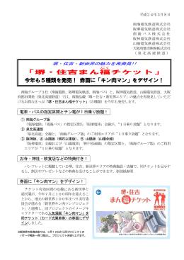 「堺・住吉まん福 チケット」 今年も5種類を発売! 券面に「キン肉マン」を