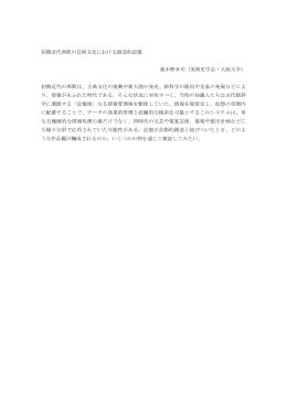 初期近代西欧の芸術文化における創造的記憶 桑木野幸司(美術史学会