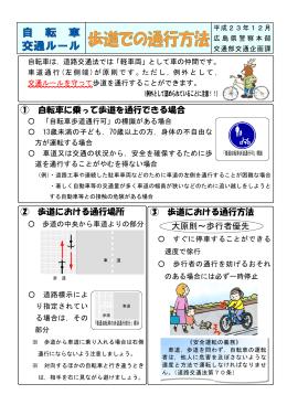 ② 歩道における通行場所 ① 自転車に乗って歩道を通行できる