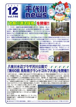 「北股川源流探検」を開催!!