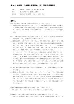 2013 年度第 1 四半期決算説明会(IR)質疑応答議事録