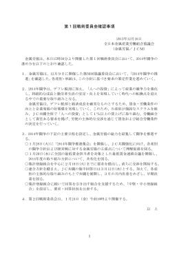 2014年闘争・第1回戦術委員会確認事項