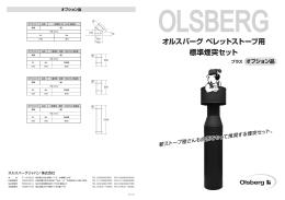 煙突セットオプション_A3_P1-4