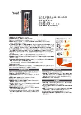 EA942AB-1 (耐熱塗料) 用途 暖房器具、焼却炉、煙突、加熱部品