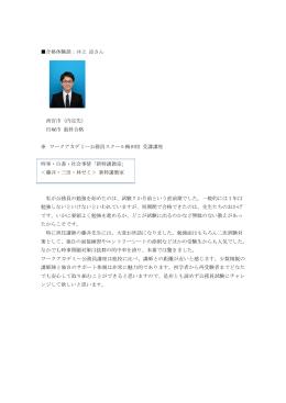 合格体験談:井上 涼さん 西宮市(内定先) 貝塚市 最終合格 ※ ワーク
